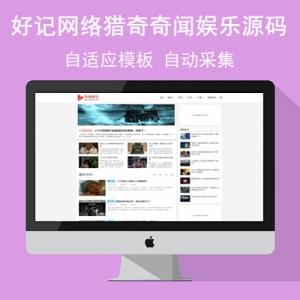 帝国CMS7.5 猎奇 奇闻娱乐源码 自适应 自动采集