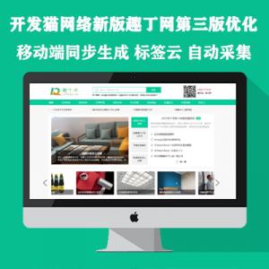 开发猫网络第三版趣丁网生活常识技巧分享网站模板