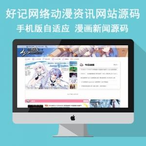 帝国cms7.5 《动漫资讯》网站源码 漫画资讯新闻网站模板 手机版自适应+自动采集