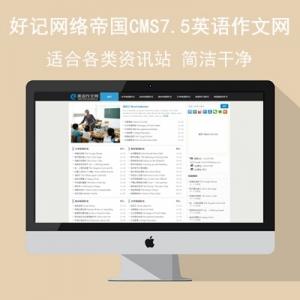 帝国CMS7.5模板 英语作文网 适合各类资讯站 简洁干净 带手机版 带采集