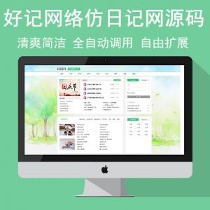 开发猫网络《日记网》网站源码 简洁清爽 自由扩展