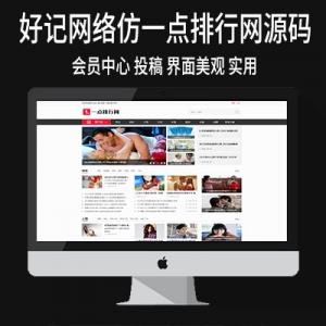 开发猫网络仿《一点排行网》源码 新闻资讯网站源码