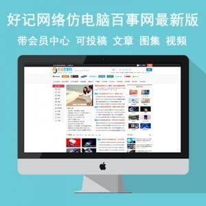 开发猫网络仿电脑百事网最新版 文章 图集 视频全能 会员中心 投稿