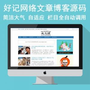 开发猫网络最新文章博客网站模板 自适应 简洁实用