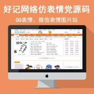 开发猫网络仿《表情党》QQ微信表情图片源码