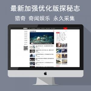 开发猫网络最新加强优化版探秘志源码 奇闻娱乐 猎奇网站源码