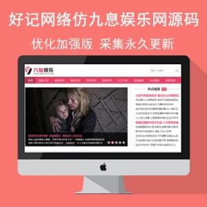 开发猫网络仿《九息娱乐》优化加强版源码 娱乐时尚资讯网站模板