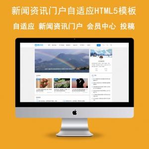 帝国CMS7.5新闻资讯门户自适应手机HTML5帝国CMS整站模板-ecms033