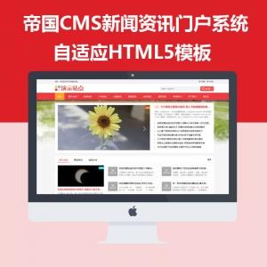 帝国CMS7.5 新闻资讯门户自适应手机HTML5模板-ecms034