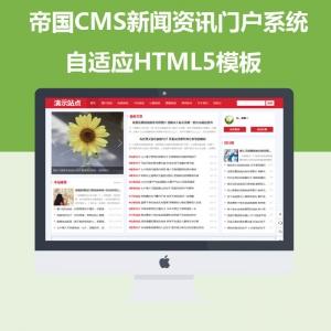 帝国CMS7.5 新闻资讯博客自适应手机HTML5帝国CMS整站模板-ecms035