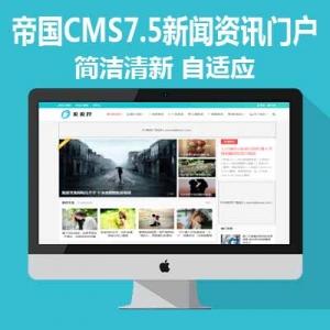 说说控帝国CMS7.5新闻资讯门户自适应手机HTML5帝国CMS整站模板-ecms036