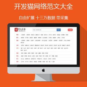 开发猫网络范文大全网站源码
