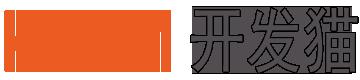开发猫网络-源码商城-网站模板-帝国CMS模板-帝国CMS应用中心