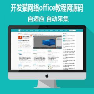 开发猫网络仿《Office教程网》源码 H5自适应学习办公技巧资料下载软件教程模板自动采集